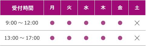 受付時間 月~金 9:00~12:00 / 13:00~17:00